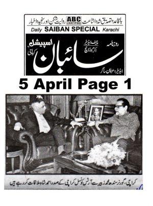 Akhbar Nau Page  Arts Council Of Pakistan Karachi (22)