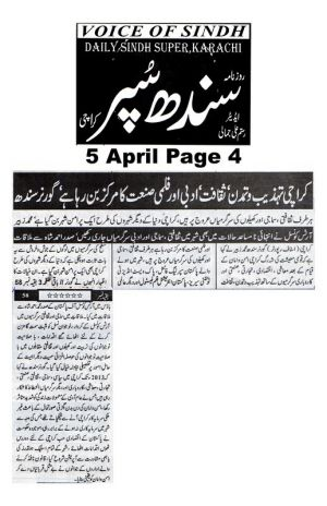 Akhbar Nau Page  Arts Council Of Pakistan Karachi (23)
