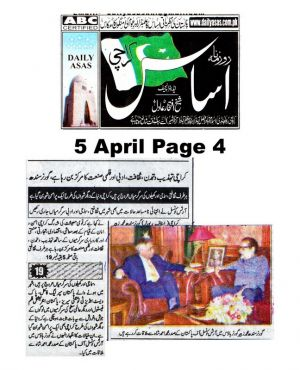 Akhbar Nau Page  Arts Council Of Pakistan Karachi (2)