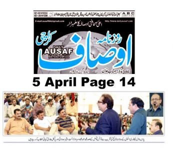 Akhbar Nau Page  Arts Council Of Pakistan Karachi (3)