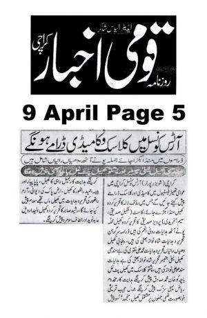Akhbar Nau Page  Arts Council Of Pakistan Karachi (4)