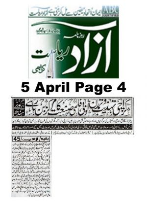 Akhbar Nau Page  Arts Council Of Pakistan Karachi (5)