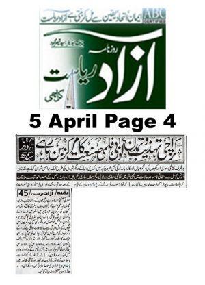 Akhbar Nau Page  Arts Council Of Pakistan Karachi (5)