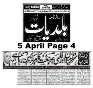 Akhbar Nau Page  Arts Council Of Pakistan Karachi (7)