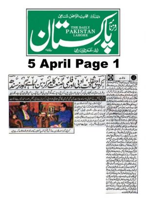 Akhbar Nau Page  Arts Council Of Pakistan Karachi (8)