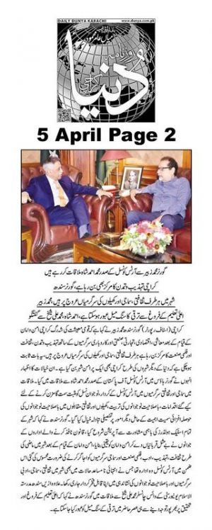 Akhbar Nau Page  Arts Council Of Pakistan Karachi (9)