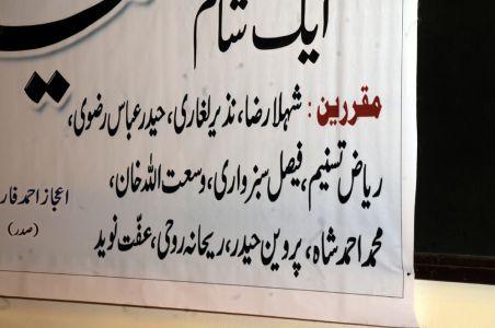April Aitraaf E Kamal-ek Shaam 23 April 2014 -01