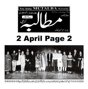 Asaas Page  Arts Council Of Pakistan Karachi (10)