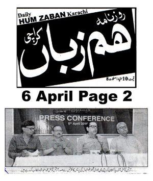 Asaas Page  Arts Council Of Pakistan Karachi (10)