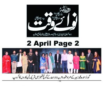 Asaas Page  Arts Council Of Pakistan Karachi (11)