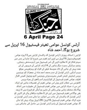 Asaas Page  Arts Council Of Pakistan Karachi (11)