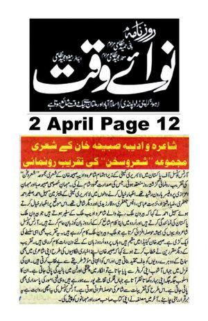 Asaas Page  Arts Council Of Pakistan Karachi (12)