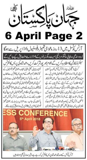 Asaas Page  Arts Council Of Pakistan Karachi (12)