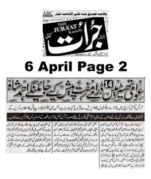 Asaas Page  Arts Council Of Pakistan Karachi (13)