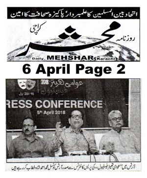 Asaas Page  Arts Council Of Pakistan Karachi (14)