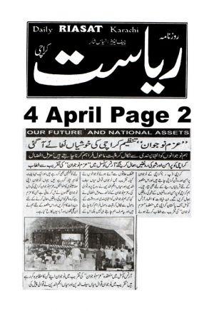 Asaas Page  Arts Council Of Pakistan Karachi (15)