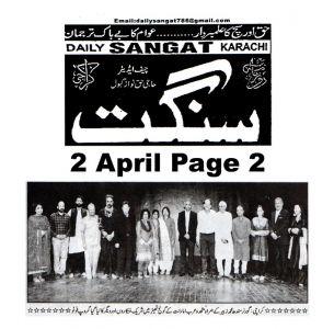 Asaas Page  Arts Council Of Pakistan Karachi (17)
