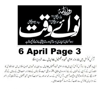 Asaas Page  Arts Council Of Pakistan Karachi (17)
