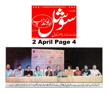 Asaas Page  Arts Council Of Pakistan Karachi (18)