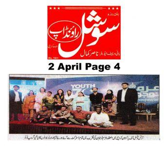 Asaas Page  Arts Council Of Pakistan Karachi (19)