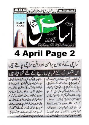 Asaas Page Arts Council Of Pakistan Karachi (1)