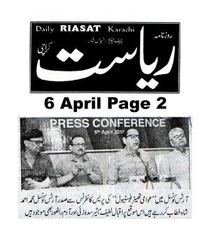 Asaas Page  Arts Council Of Pakistan Karachi (20)