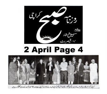 Asaas Page  Arts Council Of Pakistan Karachi (21)