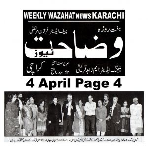 Asaas Page  Arts Council Of Pakistan Karachi (22)