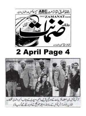 Asaas Page  Arts Council Of Pakistan Karachi (24)