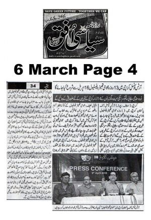 Asaas Page  Arts Council Of Pakistan Karachi (24)