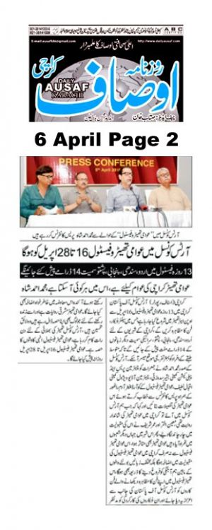 Asaas Page  Arts Council Of Pakistan Karachi (2)