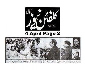 Asaas Page  Arts Council Of Pakistan Karachi (5)