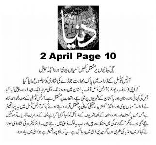 Asaas Page  Arts Council Of Pakistan Karachi (7)