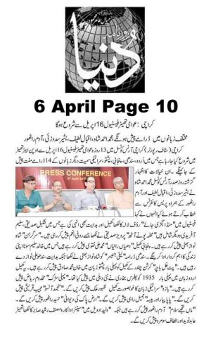Asaas Page  Arts Council Of Pakistan Karachi (7)