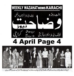Asaas Page Arts Council Of Pakistan Karachi (8)