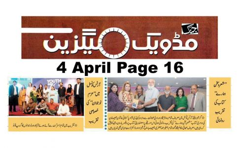 Asaas Page  Arts Council Of Pakistan Karachi (9)