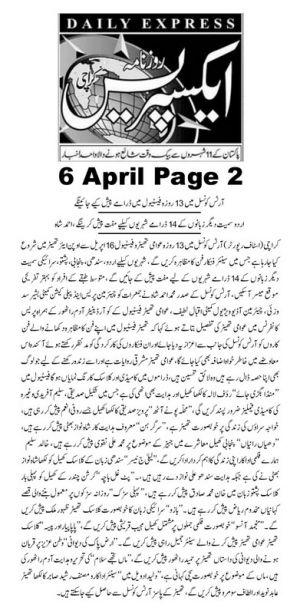 Asaas Page  Arts Council Of Pakistan Karachi (9)