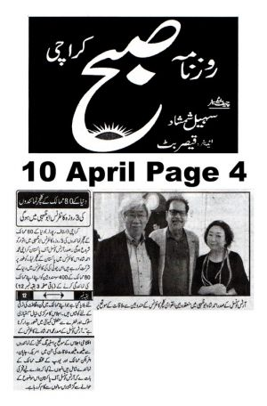 Attefaq Page  Arts Council Of Pakistan Karachi (16)