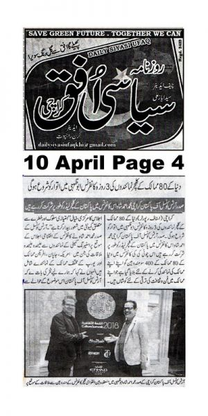 Attefaq Page  Arts Council Of Pakistan Karachi (17)