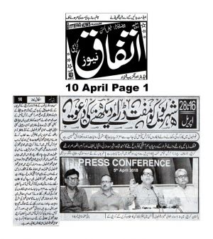 Attefaq Page  Arts Council Of Pakistan Karachi (1)