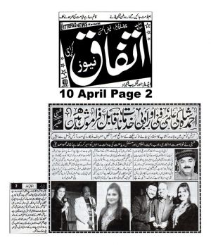 Attefaq Page  Arts Council Of Pakistan Karachi (2)