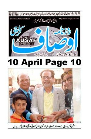 Attefaq Page  Arts Council Of Pakistan Karachi (3)