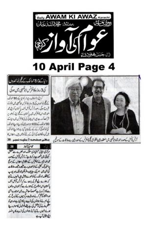 Attefaq Page  Arts Council Of Pakistan Karachi (4)