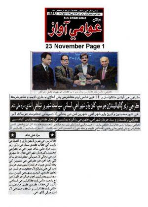 Awami Awaz Page 1