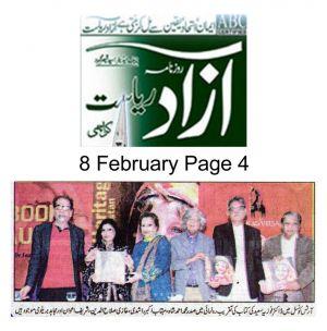 Azad Riyasat Page 4
