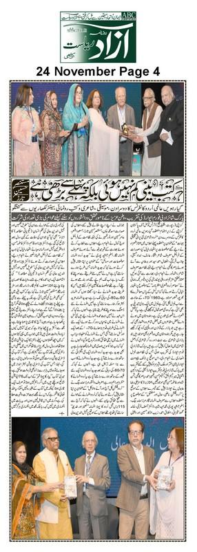 Azadriasat Page 4