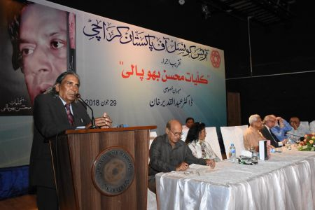 Book Launching Of Kulyat-e-Mohsin Bhopali At Arts Council Karachi (18)