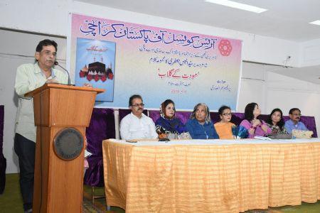 Book Launching Of Moddat Ke Gulab By Anees Jaffery At Art Council Of Pakistan Karachi (1)