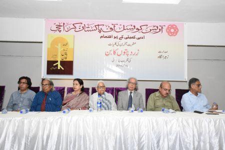 Book Launching Of \'Zard Paton Ka Ban\' Kluliyat By Ishrat Afreen At Arts Council Of Pakistan Karachi (7)