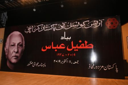 Condolence Reference Of Comerade Tufail Abbas At Arts Council Karachi (1)